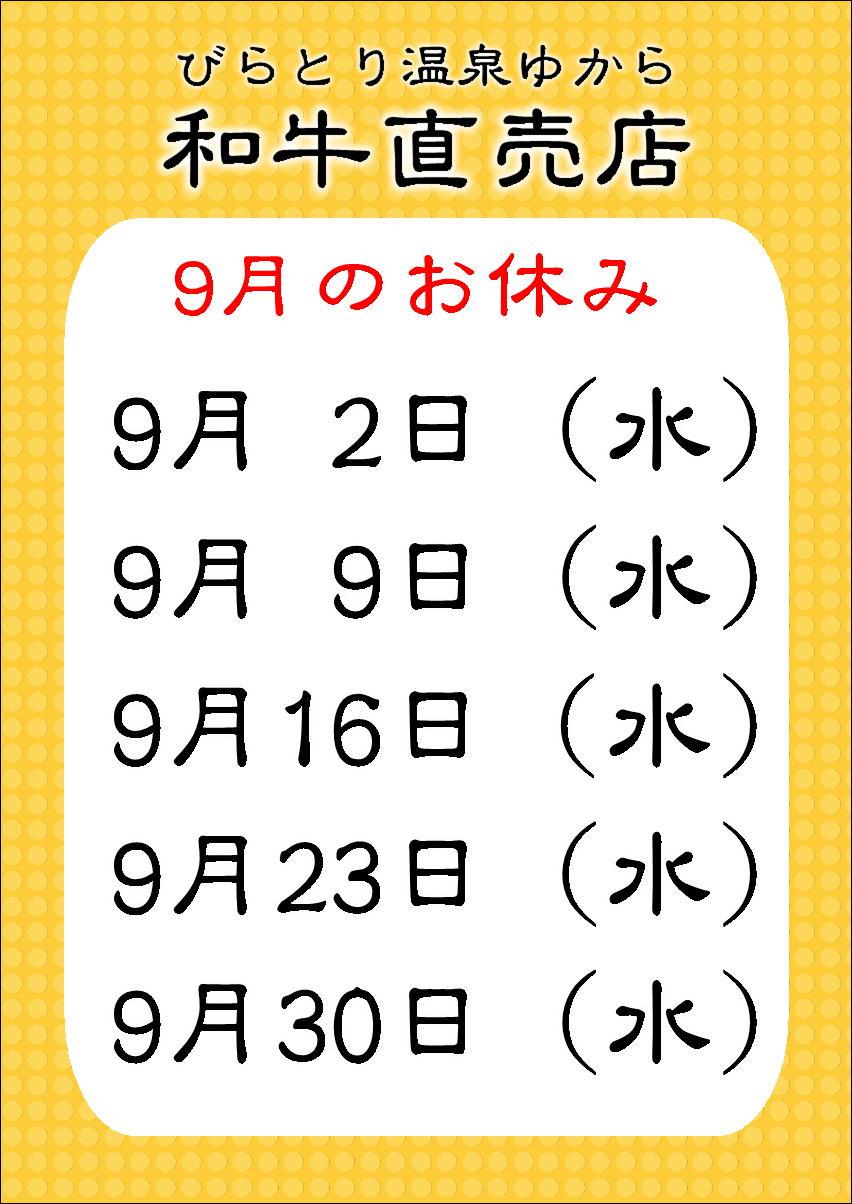 9月肉屋休み.JPEG