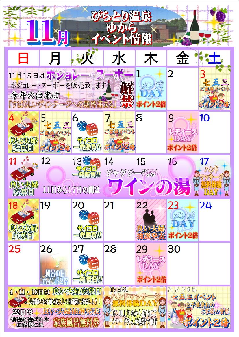 HP用 11月イベントカレンダー.JPEG